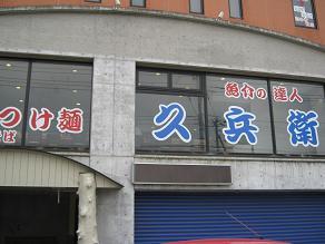 ら36/'10『中華そばつけ麺 久兵衛』@取手_a0139242_15541522.jpg