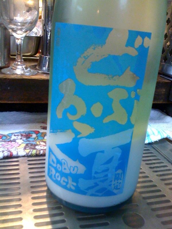 """純米活性\""""どぶろっく 夏\""""ご用意できました♪ #sake_c0069047_11595982.jpg"""
