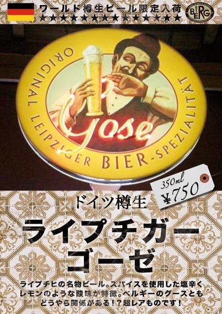 【ドイツ樽生】 ライプチガーゴーゼ登場♪ Leipziger Gose #beer_c0069047_22315222.jpg
