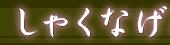 <2010年6月12日>奥秩父の遥かなる幽寂峰「和名倉山」 (リベンジ登山)_c0119160_22162432.jpg