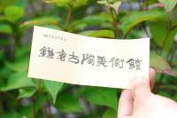 あじさいの鎌倉_d0091671_10505578.jpg