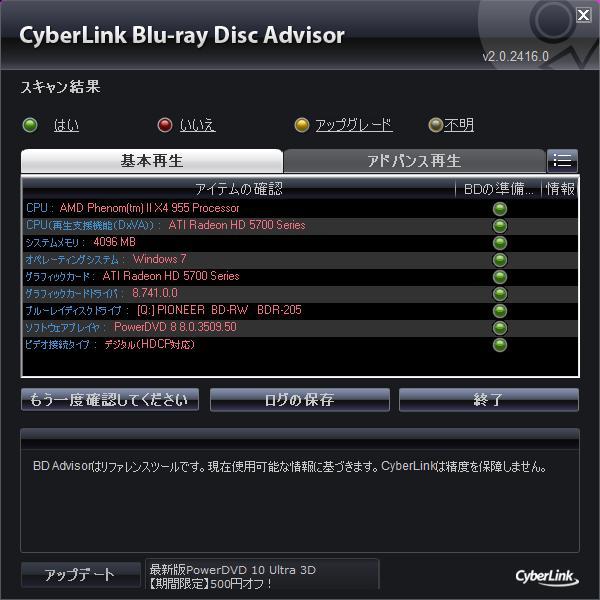 メインパソコン用にグラフィックカード RH5770-E1GHD/DP/G3 を買った。_b0003577_2263092.jpg