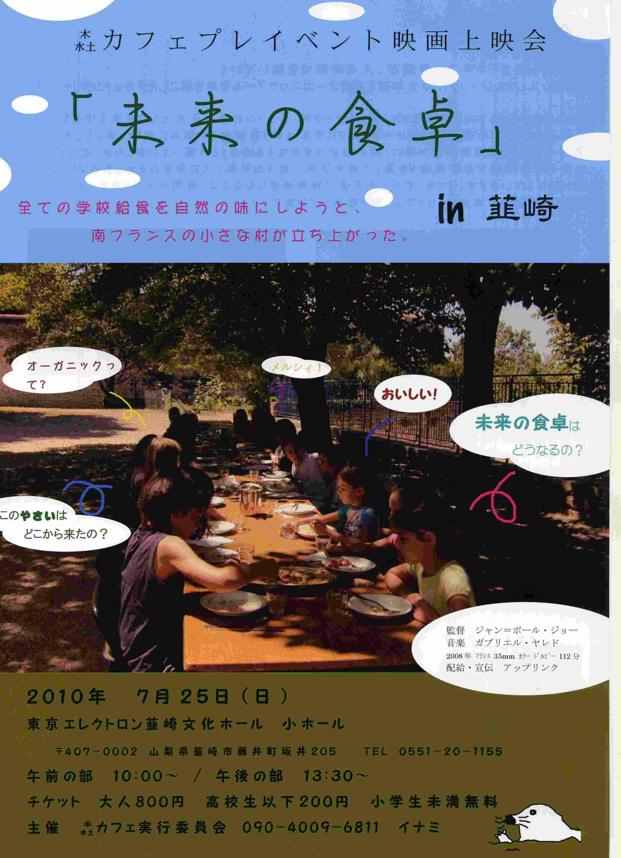 森カフェ・プレイベント映画会_e0105099_773413.jpg