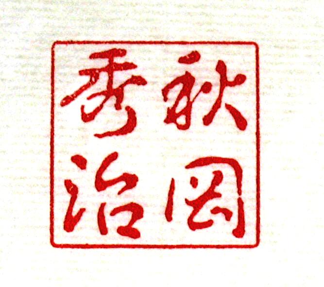 b0083801_1983027.jpg