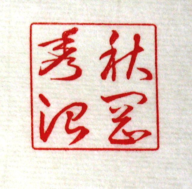 b0083801_1984112.jpg
