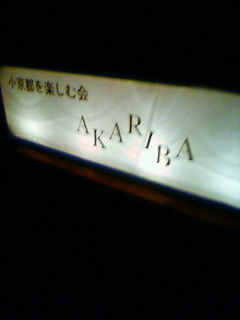 AKARIBA in 椿寿荘 2010_b0130512_1218425.jpg