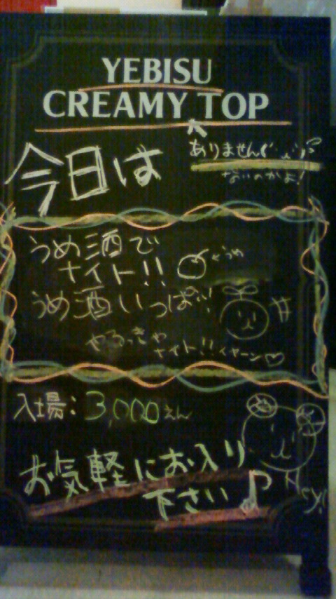 第1回 「Sheep Horn」 梅酒会_e0173738_22234257.jpg