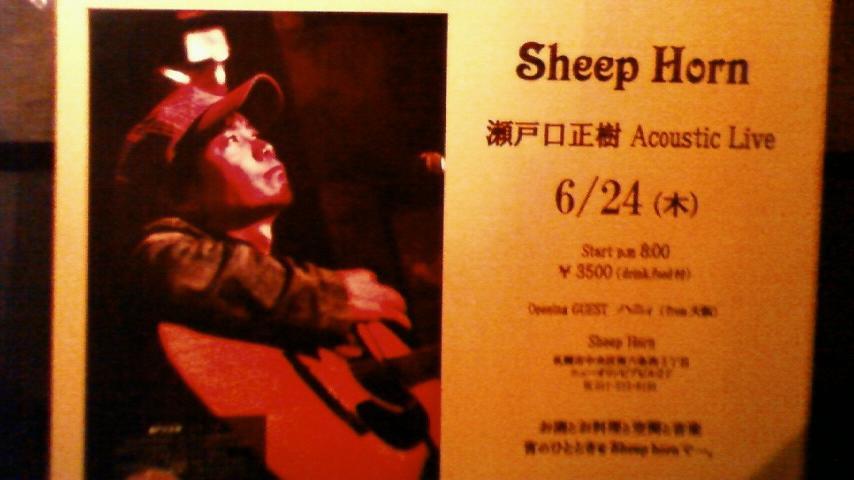 第1回 「Sheep Horn」 梅酒会_e0173738_22402576.jpg