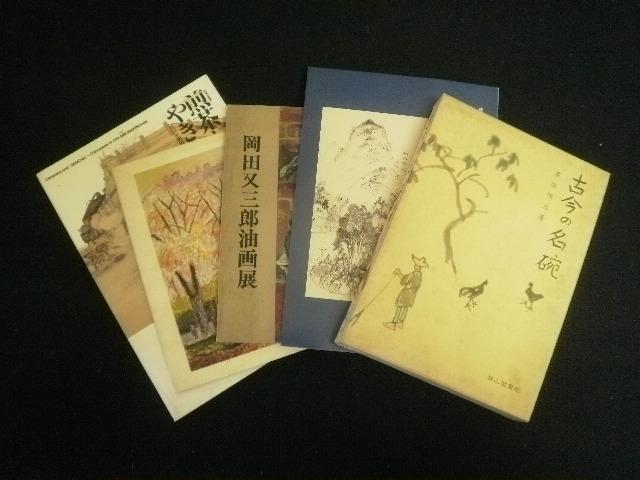 美術書、展覧会目録、美術資料などお譲りください。_c0160244_16384681.jpg