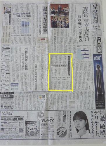 日経新聞の掲載誌です。_f0088456_8365760.jpg