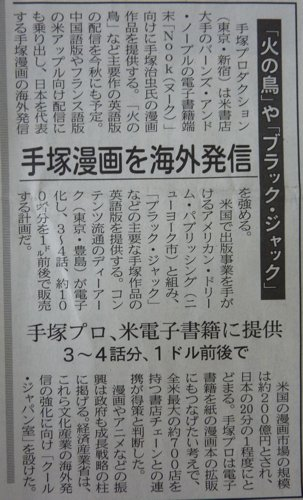 日経新聞の掲載誌です。_f0088456_8423142.jpg