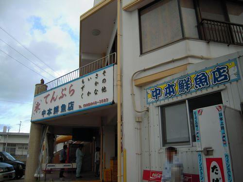 沖縄の天ぷらとトムくん動画_b0024758_2255569.jpg