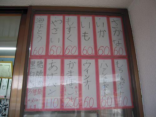 沖縄の天ぷらとトムくん動画_b0024758_2258247.jpg