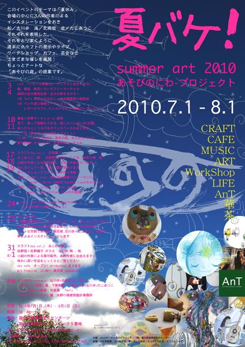古川歩 搬入 夏バケ!_b0151262_1615110.jpg