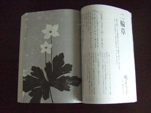 「小説すばる」 2010年7月号_e0182479_11301236.jpg