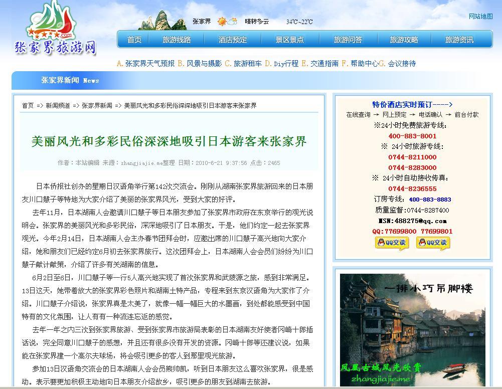 漢語角介紹張家界感想の記事 張家界のホームページに_d0027795_13243064.jpg