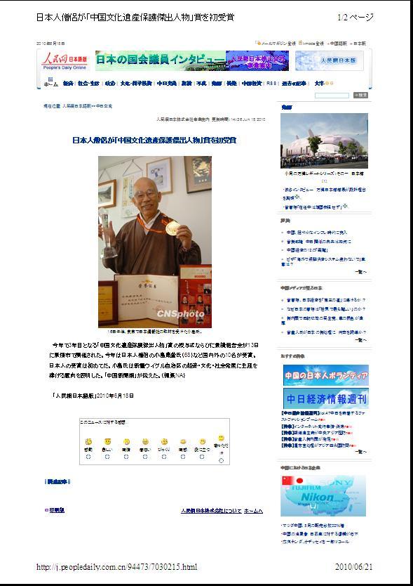 小島康誉氏受賞の写真報道 人民網日本語版にも掲載_d0027795_13474679.jpg