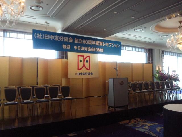 日中友好協会六十周年祝賀会_d0027795_1444098.jpg