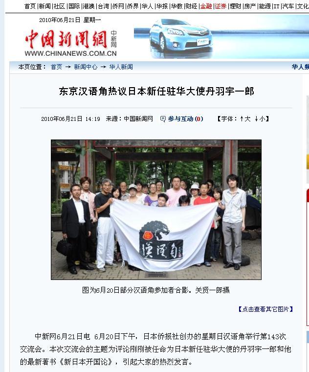 昨日の漢語角写真と記事 中国新聞社より配信_d0027795_1819326.jpg