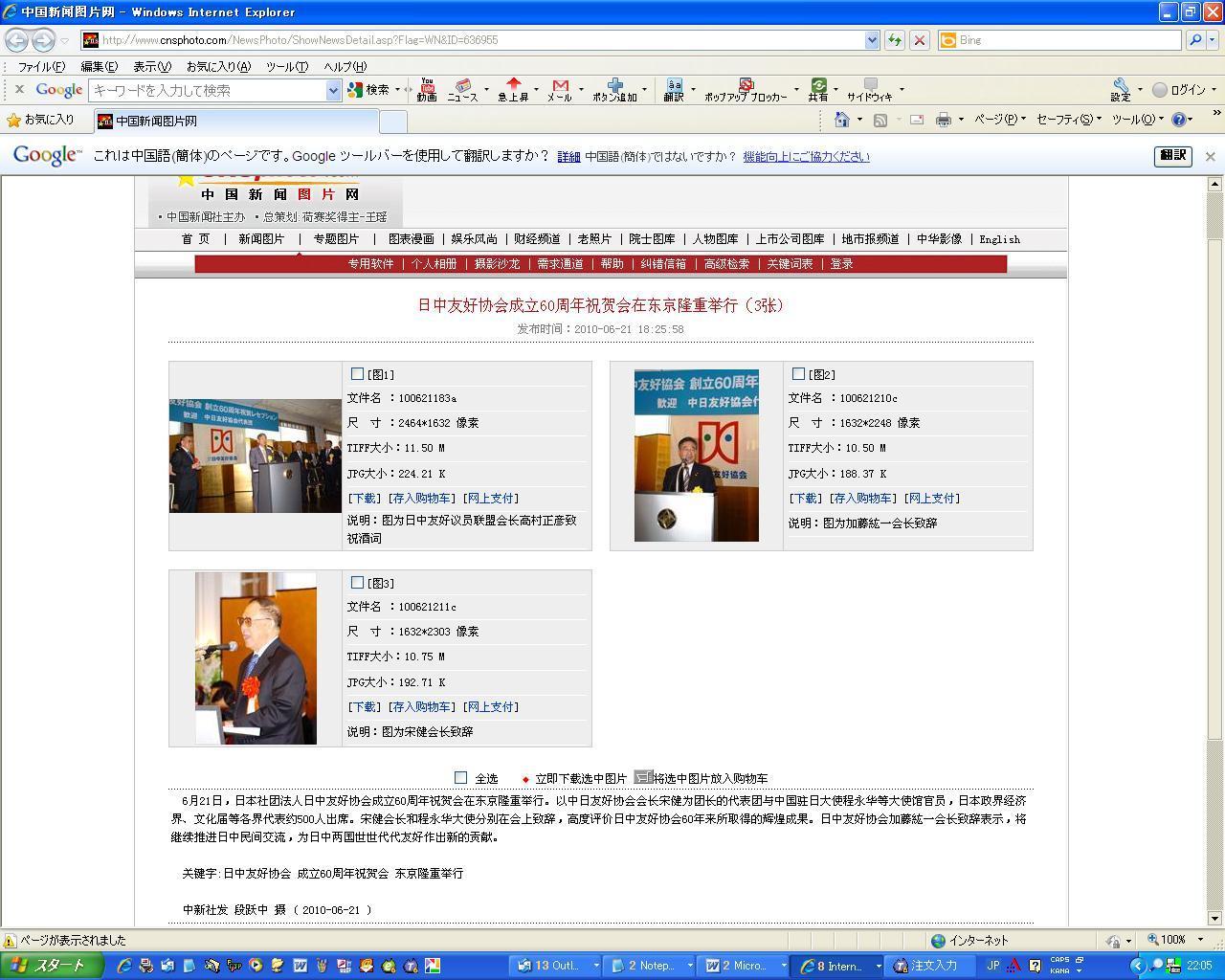 日中友好協会60周年紀念会の写真3枚 中国新聞社より配信された_d0027795_2262018.jpg