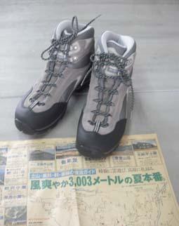 登山靴_e0008704_1829160.jpg