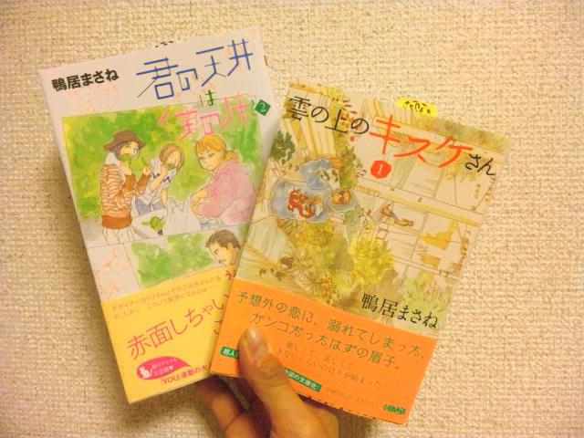 鴨居さんの新刊〜♪ _f0115311_3364464.jpg