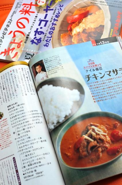 NHKきょうの料理7月号_f0190225_0572848.jpg