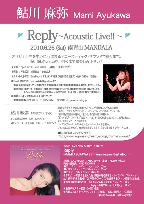 鮎川麻弥 Reply - Acoustic Live !! -_e0025035_19161935.jpg