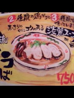 麺やゼットン_e0132147_1373937.jpg