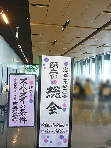 千代田ユネスコ協会。。。未来へつなぐ心。。。2010年度総会@千代田区民ホール☆.。†_a0053662_1892256.jpg