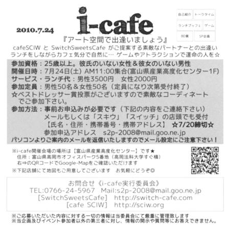 ア-トな空間で出逢いましょう in 夏バケ!_b0151262_23135593.jpg