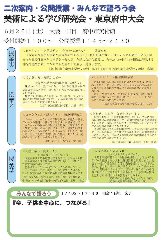 6月26日美術による学び研究会 東京大会_b0068572_522016.jpg