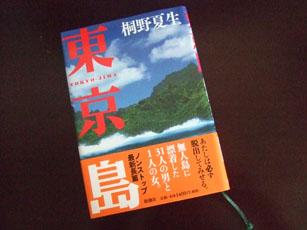 無人島_e0182479_1549653.jpg