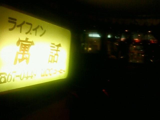 沖縄の風景 byケータイ 屋良文雄さんを偲んで_f0024992_7294581.jpg