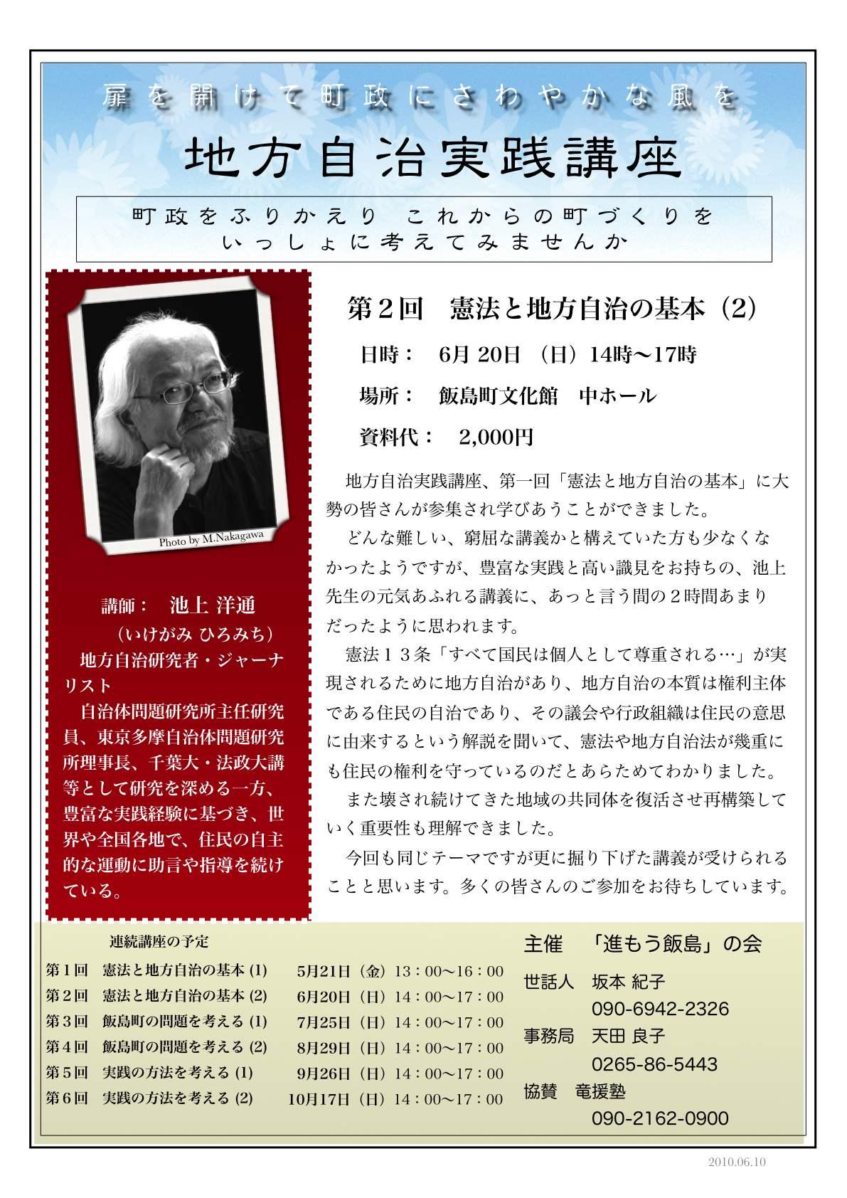 伊那谷に市民の自治講座がひろがる_e0105099_1101372.jpg