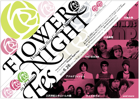 明日6/26 Flower Night Fes!!_d0156406_1944222.jpg