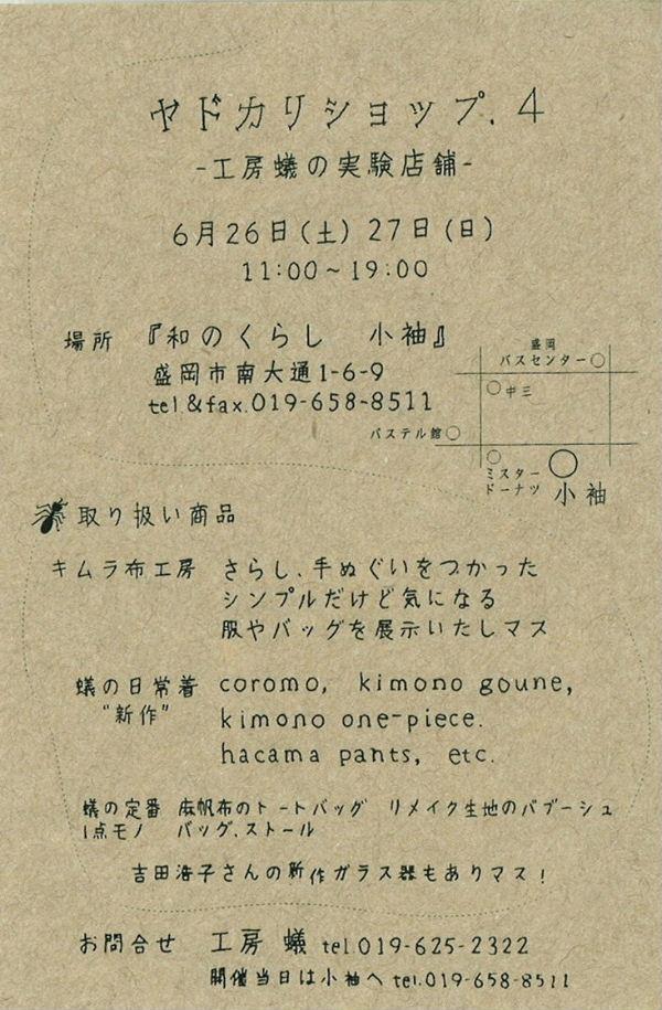 ヤドカリショップ4 工房蟻の実験店舗_f0105112_11483874.jpg