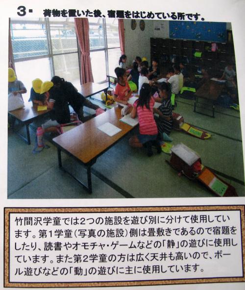 三芳町障がい者就労支援の現状について_d0130714_22531670.jpg
