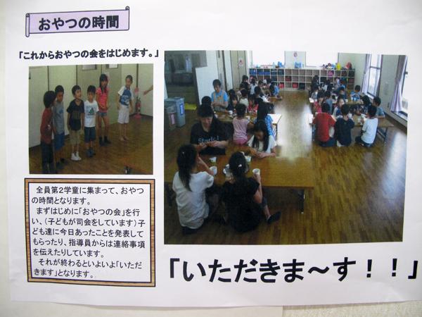 三芳町障がい者就労支援の現状について_d0130714_22532277.jpg