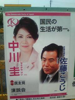 いよいよ明日参院選公示 中川圭さんを最後まで励まし続けます【参院選・広島選挙区】_e0094315_0461189.jpg