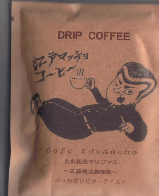 江戸マッチョコーヒー_f0170915_163299.jpg