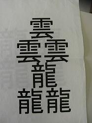 b0144125_19391393.jpg