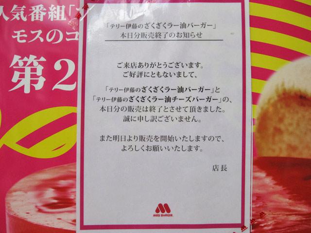 テリー伊藤のざくざくラー油バーガー売り切れ_a0016730_2291337.jpg