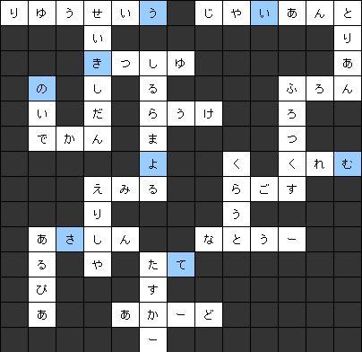 【R.O.H.A.N小説】でクロスワード~イベントの結果発表_d0114936_11553860.jpg