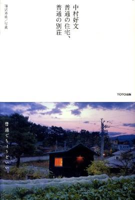 中村好文著 「普通の住宅、普通の別荘」_d0122640_21131532.jpg