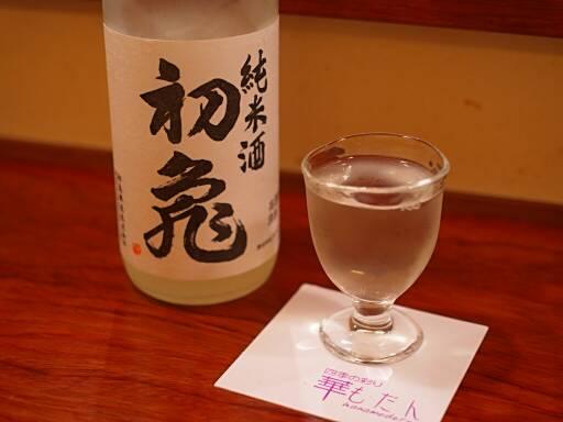ゆったりお酒を。_b0080944_21233462.jpg