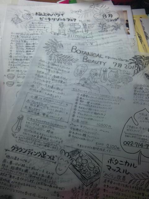 サララ通信7月・8月号の原稿☆_f0140145_21373218.jpg