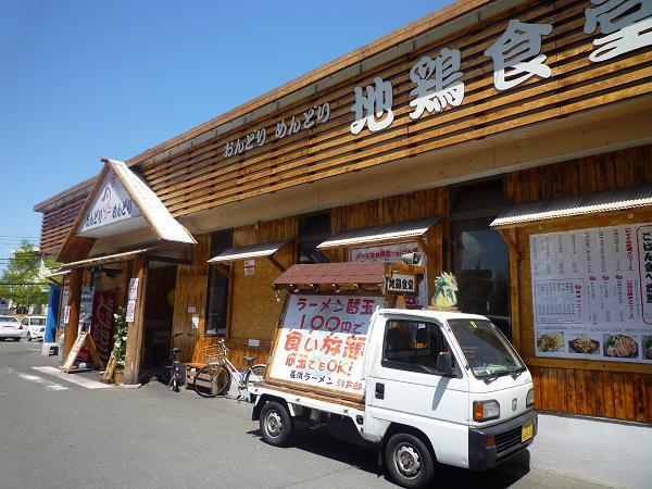 地鶏食堂 長浜_d0032156_15553360.jpg