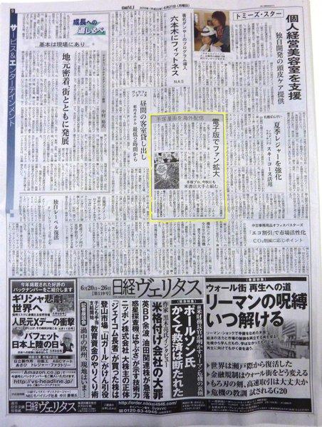 今度は、日経流通新聞(MJ)に掲載されました。_f0088456_19375369.jpg