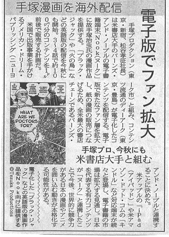 今度は、日経流通新聞(MJ)に掲載されました。_f0088456_194039100.jpg